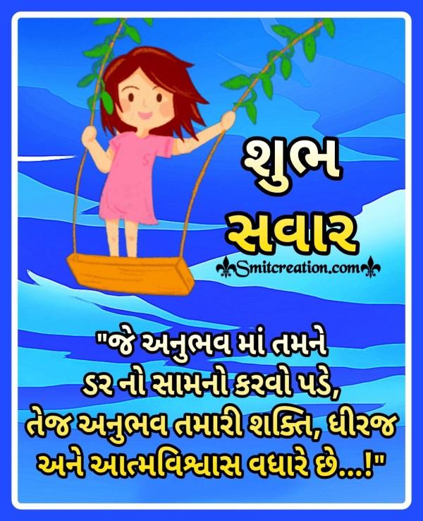 Shubh Savar Gujarati Suvichar Images ( શુભ સવાર ગુજરાતી સુવિચાર ઈમેજેસ )