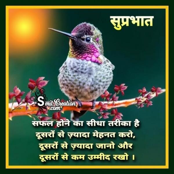 Suprabhat Safal Hone Ka Sidha Tarika