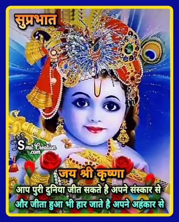 Suprabhat Krishna Suvichar