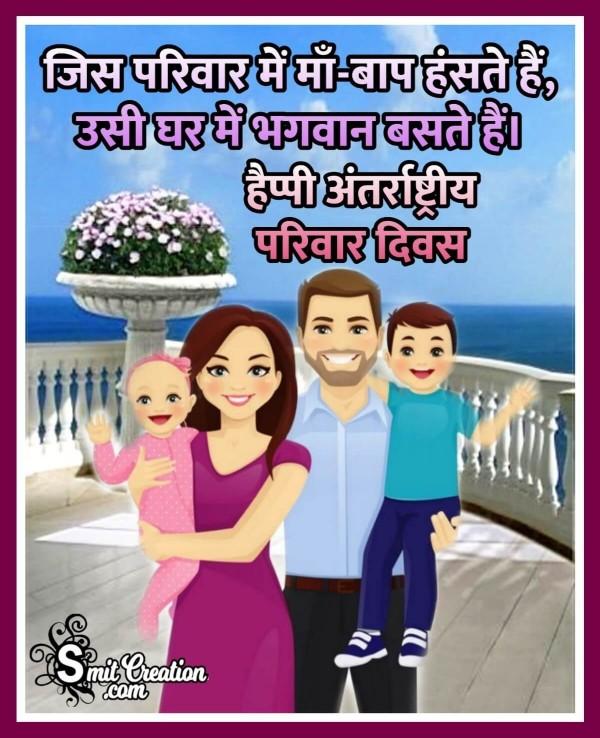 Happy Antarrashtriya Pariwar Diwas