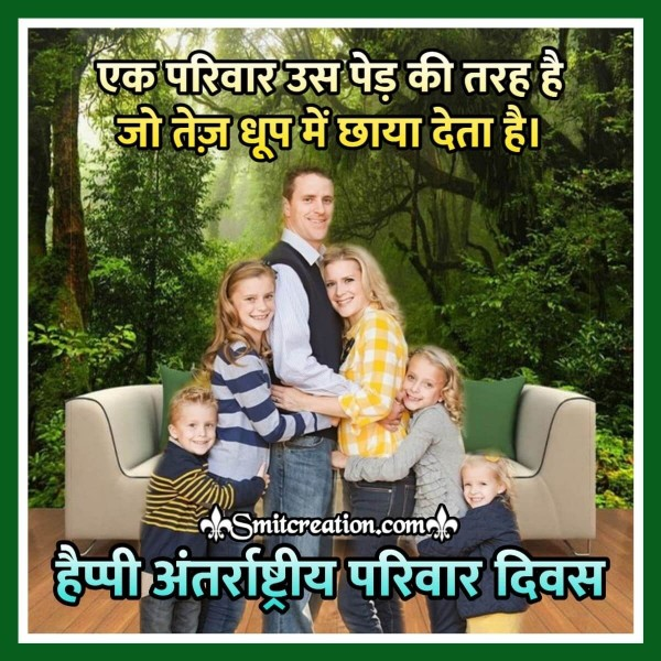 Happy Antarrashtriya Pariwar Diwas Photo
