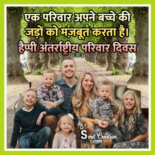 Happy Antarrashtriya Pariwar Diwas Image