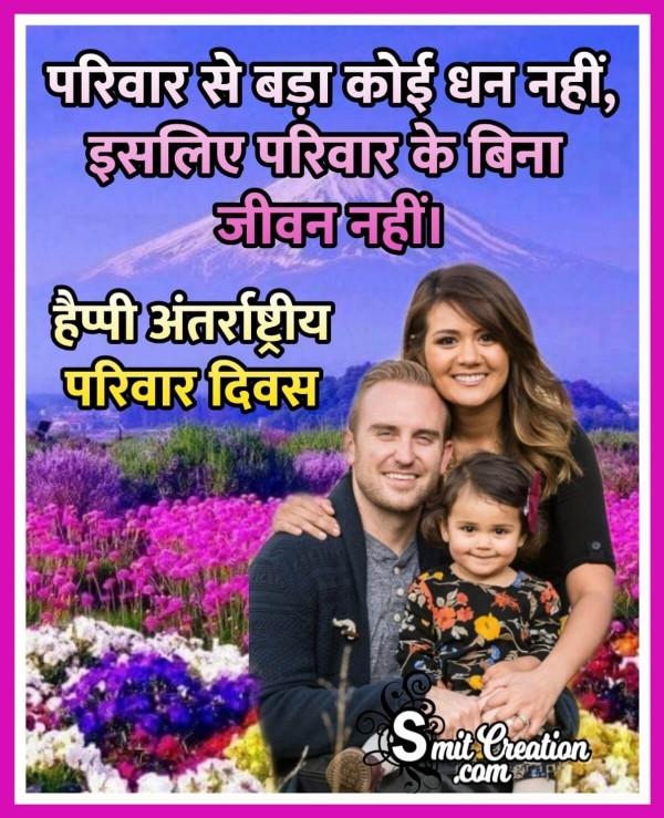 Happy Antarrashtriya Pariwar Diwas Greeting