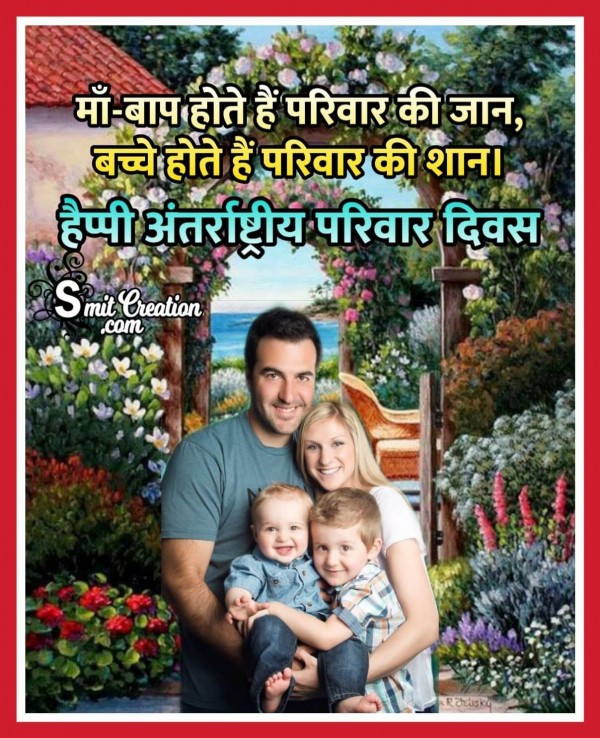 Happy Antarrashtriya Pariwar Diwas Pic
