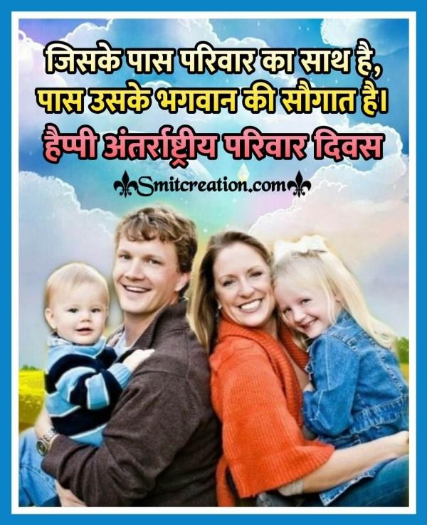 Happy Antarrashtriya Pariwar Diwas Card