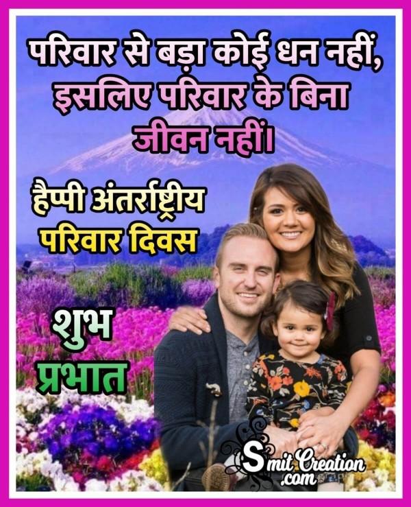Shubh Prabhat Happy Antarrashtriya Pariwar Diwas