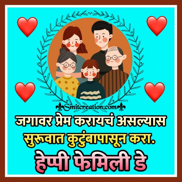 Happy Family Day Quote In Marathi