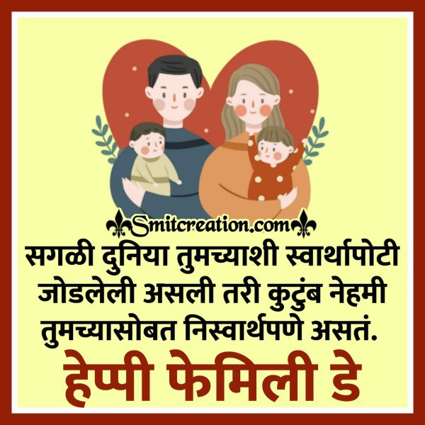 Happy Family Day Marathi Wuote