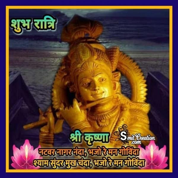 Shubh Ratri Bhajo Re Man Govinda