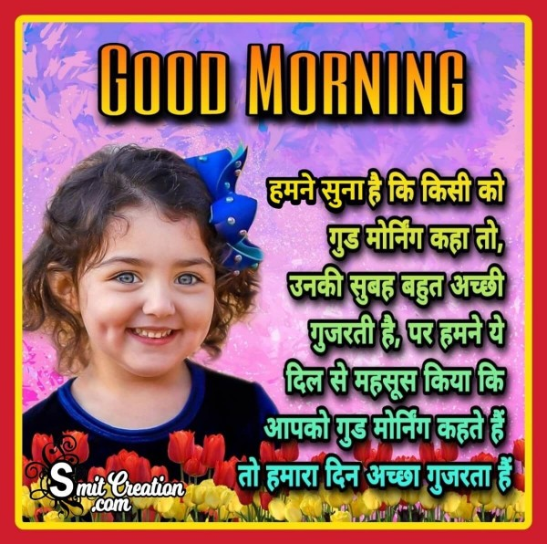 Good Morning Message Aapke Liye