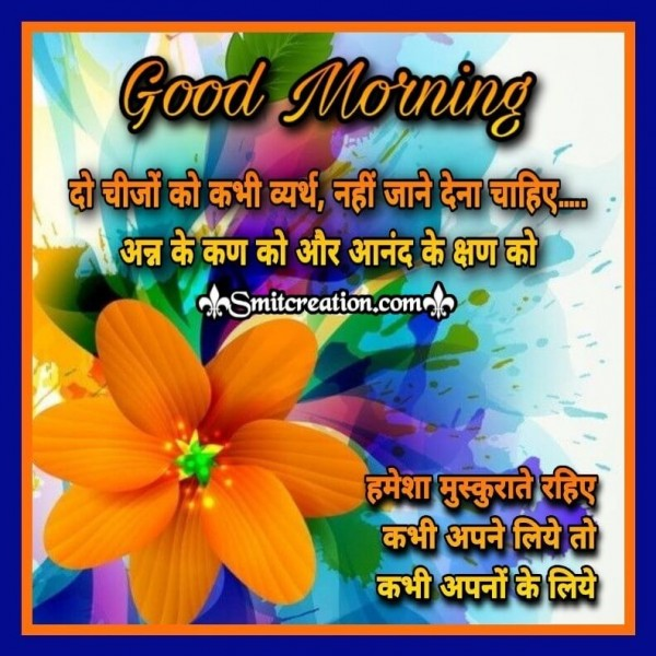 Good Morning Suvichar For Whatsapp