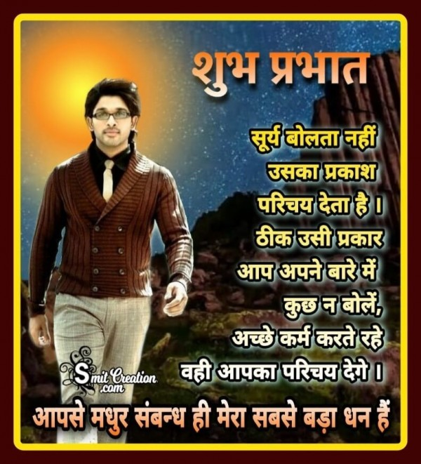 Shubh Prabhat Suvichar For Whatsapp