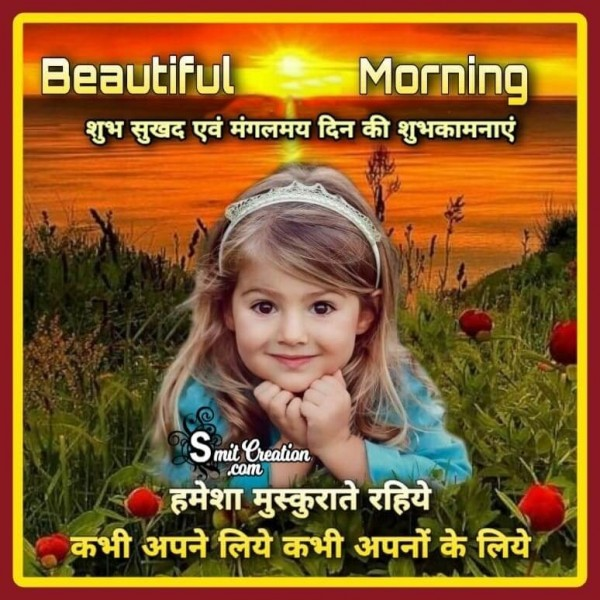 Beautiful Morning Mangalmay Din Ki Shubhkamnaye