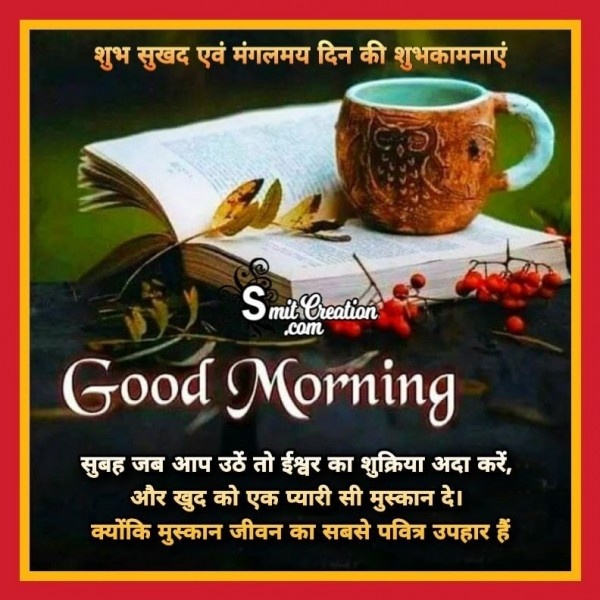 Good Morning Muskan Jivan Ka uphar