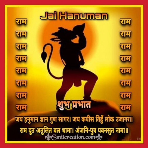 Shubh Prabhat Jai Hanuman