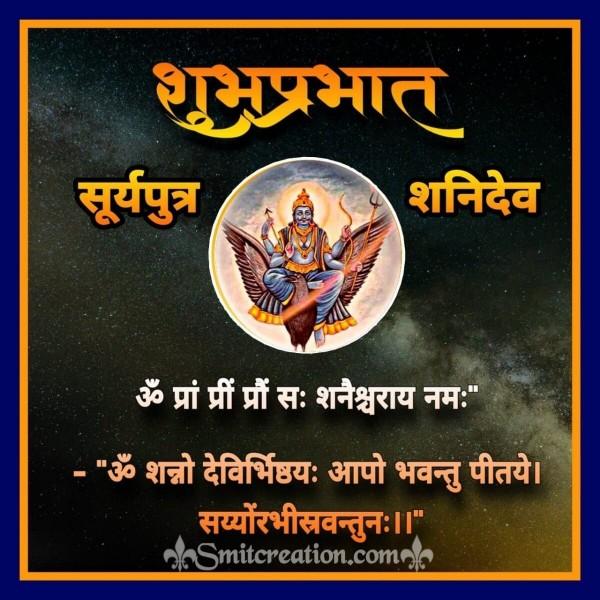Shubh Prabhat Surya Putra Shani Dev Mantras