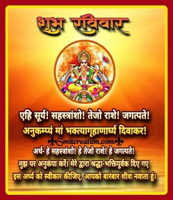 Shubh Ravivar Suryadev Mantra