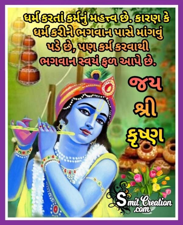 Dharm Karta Karm Nu Mahatva Chhe