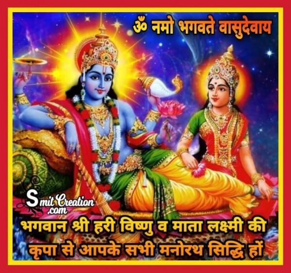 Bhagwan Shri Hari Vishnu Va Mata Lakshmi Ki Krupa