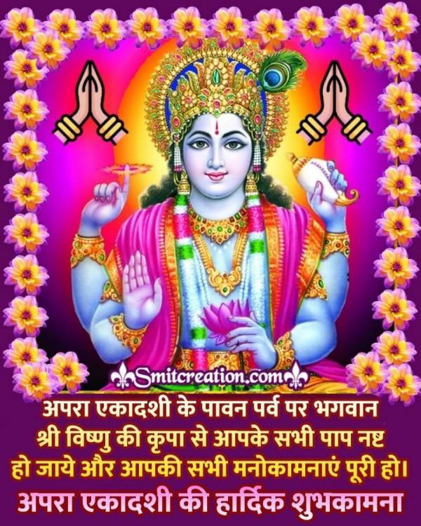 Apara Ekadashi Hardik Shubhkamna