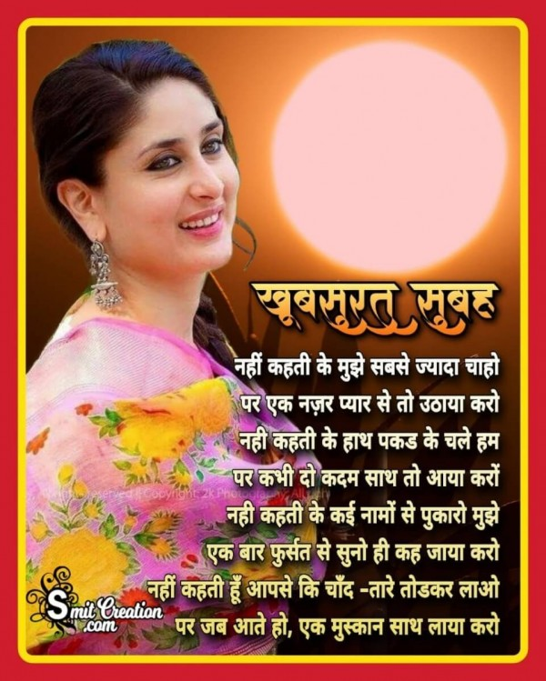 Khubsurat Subah Hindi Shayari