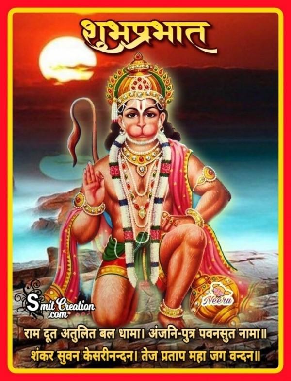 Shubh Prabhat Kesari Nandan