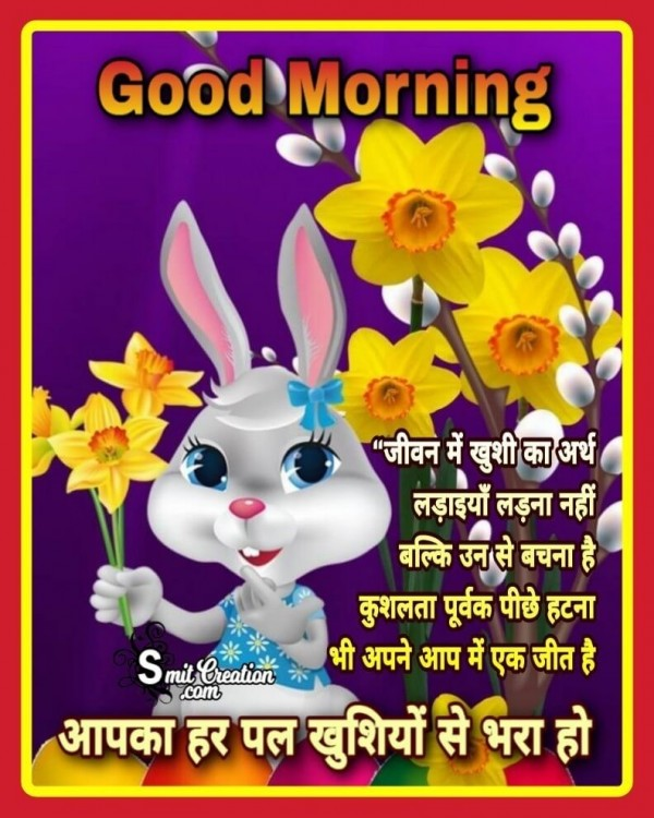 Good Morning Khushi Suvichar
