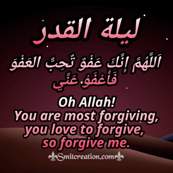 Laylatul Qadr O Allah You Forgive Me