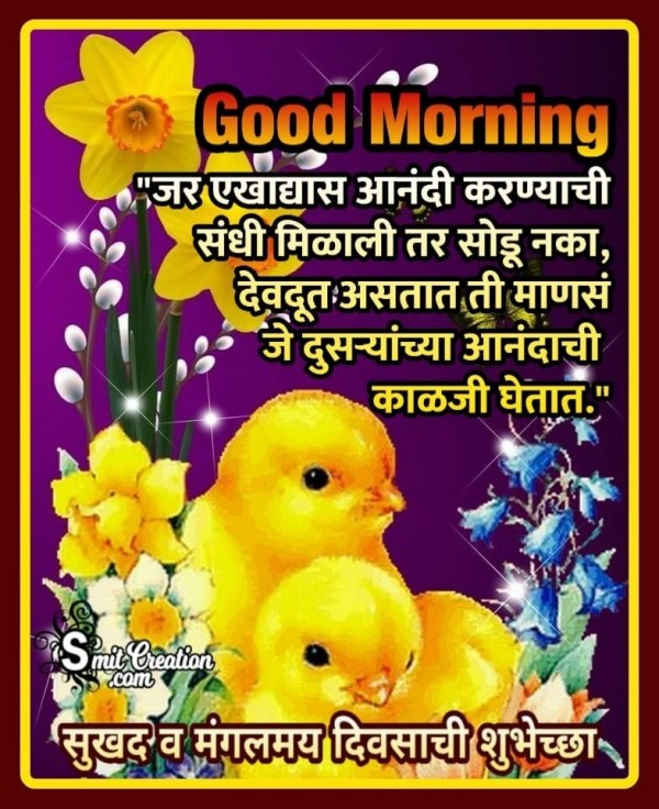 Good Morning Dusryana Aanandi Kara