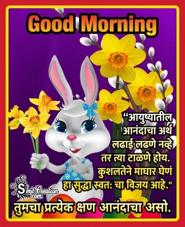Good Morning Aanandacha Arth