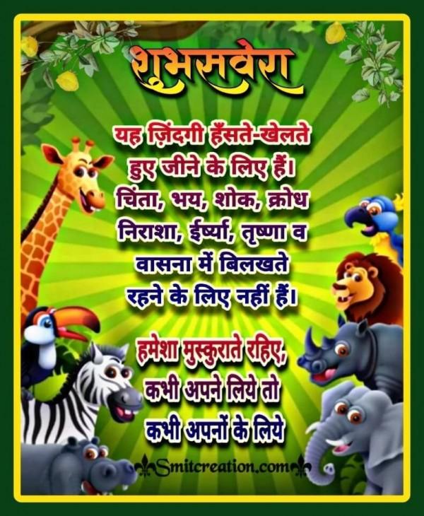 Shubh Savera Zindagi Suvichar