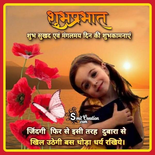 Shubh Prabhat Zindagi Me Dhairya Rakhe