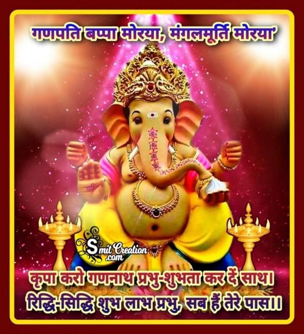 Shri Ganesh Shubh Labh Mantra