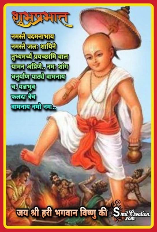 Shubh Prabhat Namaste Padmanabhaya