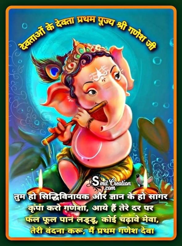 Teri Vandana Karu Pratham Ganesh Deva