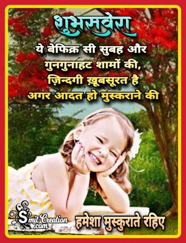 Shubh Savera Hamesha Muskurate Rahiye