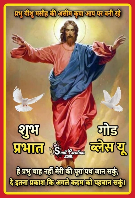Shubh Prabhat Jesus Christ Images And Quotes (शुभ प्रभात जिसस इमेजेस एवं कोट्स )