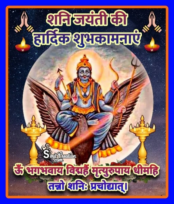 Shani Jayanti Ki Hardik Shubhkamnaye
