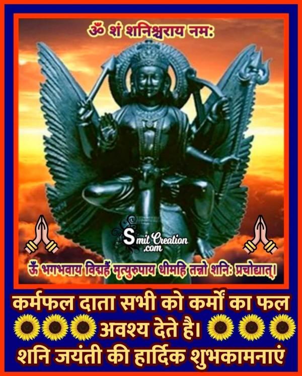 Shani Jayanti Hardik Shubhkamnaye