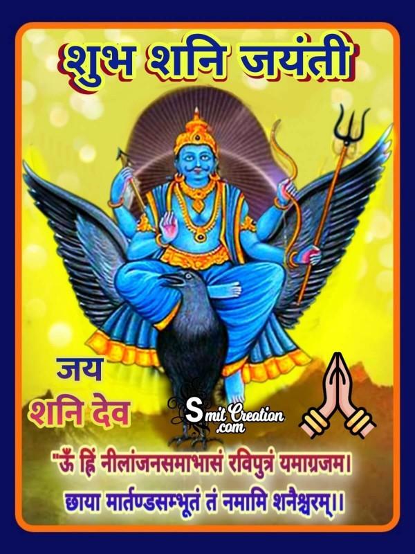 Shubh Shani Jayanti