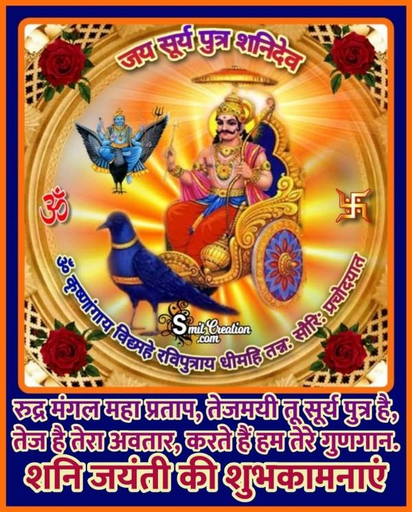 Shani Jayanti Ki Shubhkamnaye