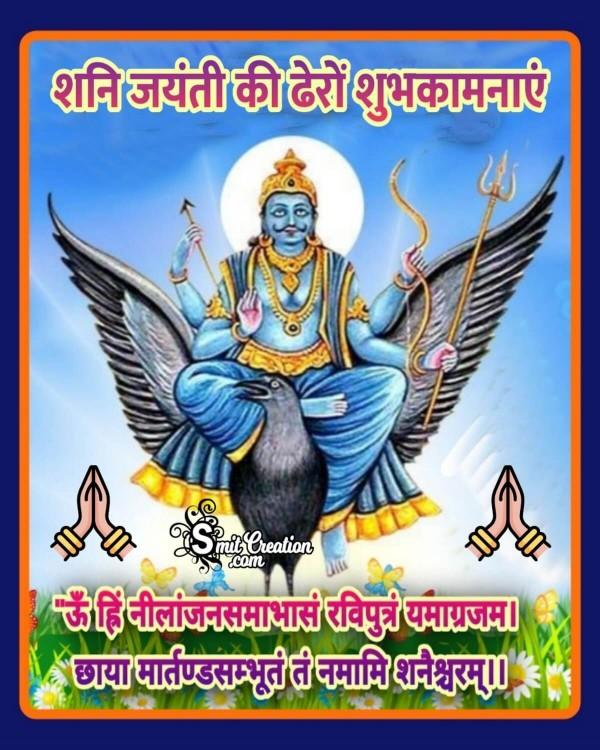 Shani Jayanti Ki Dhero Shubhkamnaye