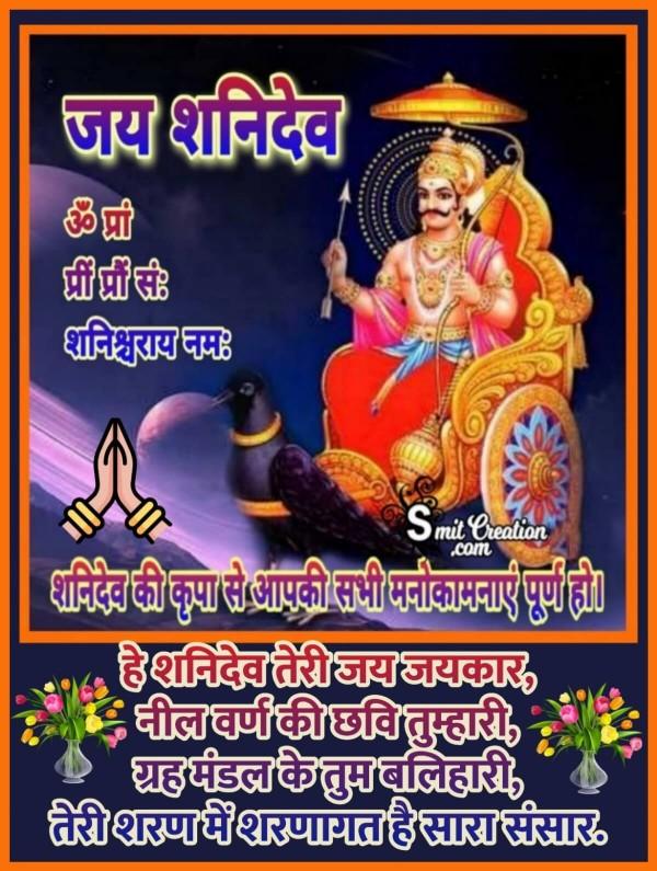 Shani Dev Teri Jay Jaykar
