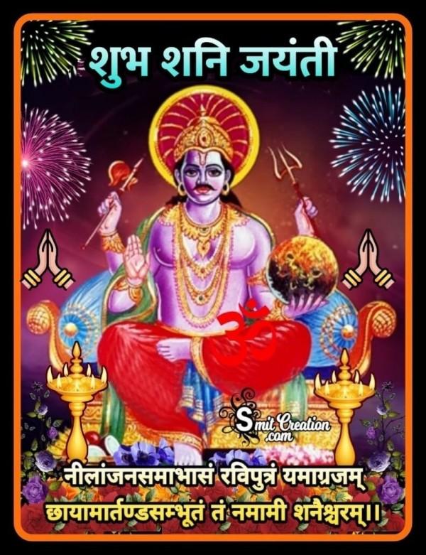 Shubh Shani Jayanti Greeting
