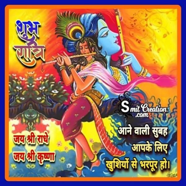 Shubh Ratri Jai Shri Radhe Jai Shri Krishna