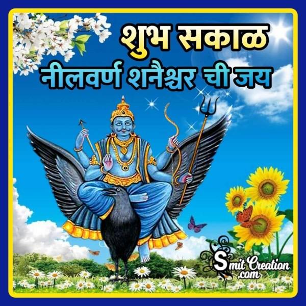 Shubh Sakal Nilvarn Shaneshwar Chi Jai