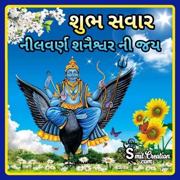 Shubh Savar Nilvarn Shaneshwar Ni Jai