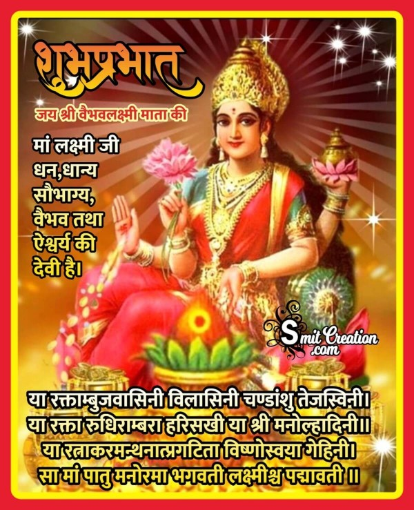 Good Morning Shri Vaibhav Lakshmi Mantra