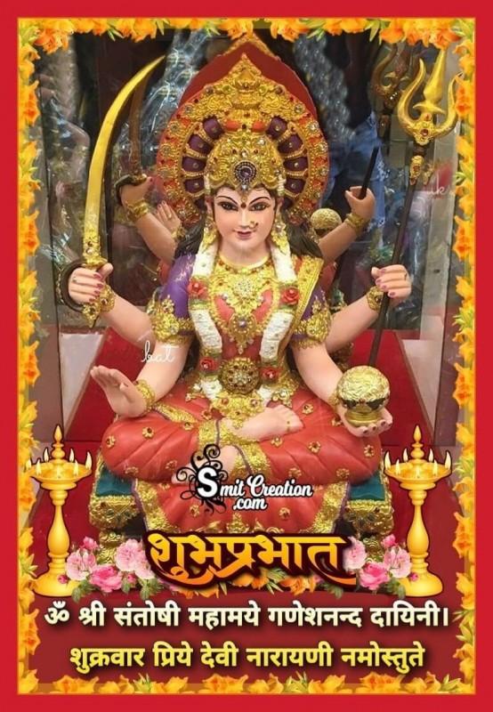 Shubh Prabhat Shukravar Priye Devi Narayani