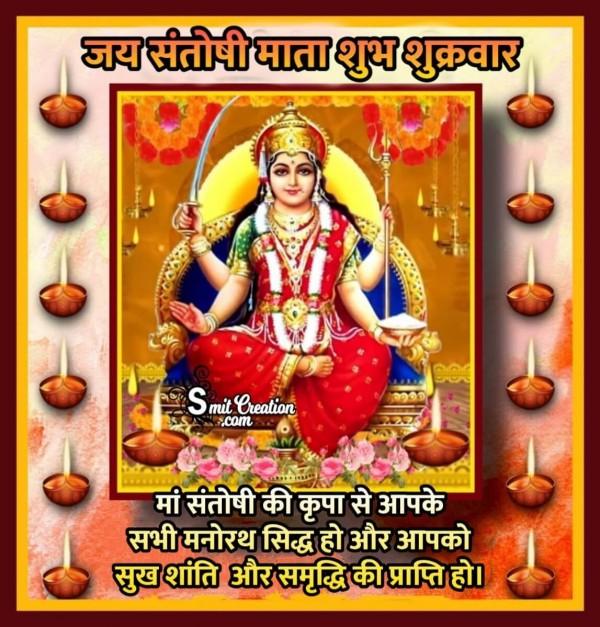 Jai Santoshi Mata Shubh Shukravar